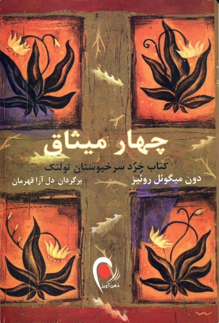 The-Four-Agreements-Book-Cover