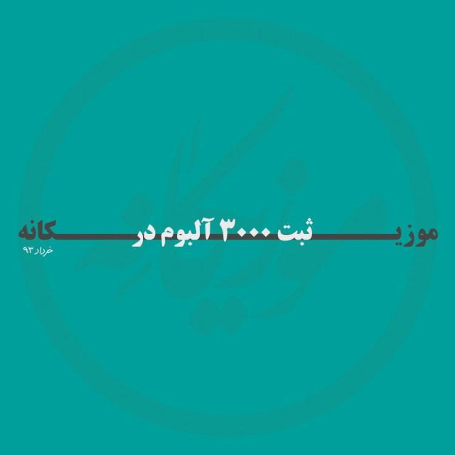 ثبت اطلاعات ۳۰۰۰ آلبوم در موزیکانه - خرداد ۱۳۹۳