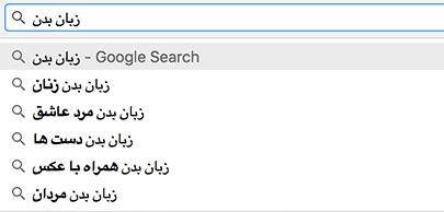 پیشنهاد گوگل در جستجوی زبان بدن