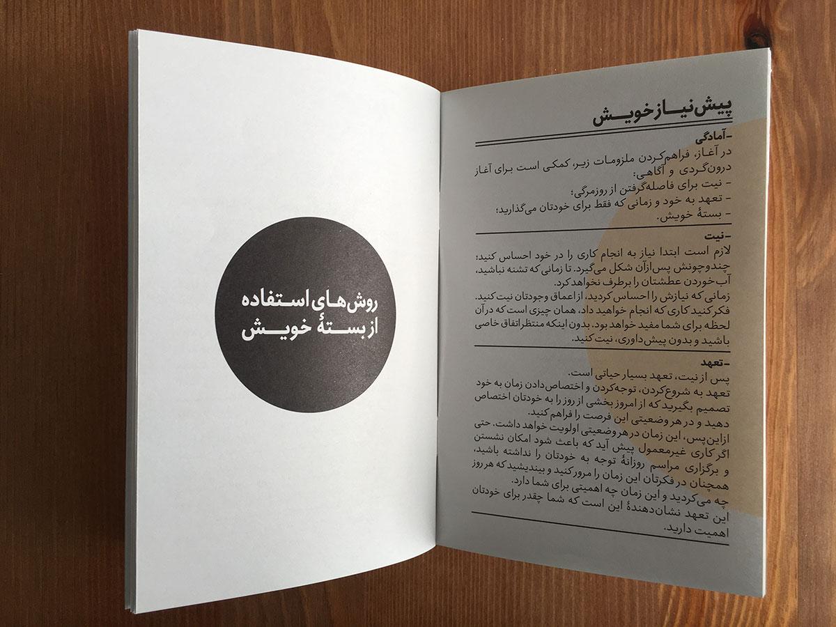 بستهٔ خویش - دفترچهٔ راهنما
