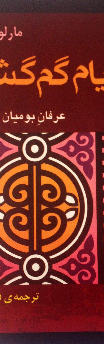 کتاب پیام گم گشته - عرفان بومیان استرالیا