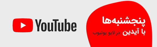 پنجشنبهها با آیدین در لایو یوتیوب