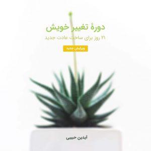 تصویر جلد دورهٔ تغییر خویش - ۲۱ روز برای ساخت عادت جدید