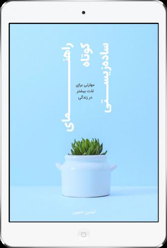 تصویر روی جلد راهنمای کوتاه سادهزیستی - آیپد